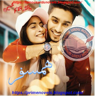 Humsafar novel by Ayesha Ghulam Hussain Episode 1 pdf