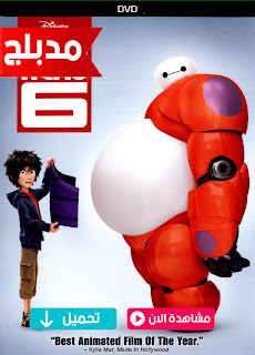 مشاهدة وتحميل فيلم الابطال الستة Big Hero 6 2014 مدبلج