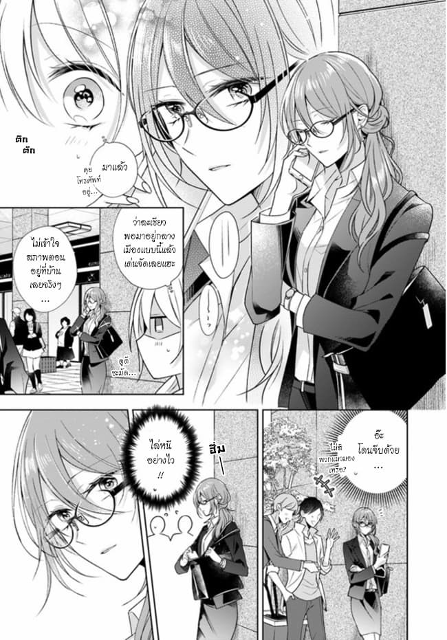 Touko-san wa Kaji ga Dekinai - หน้า 9