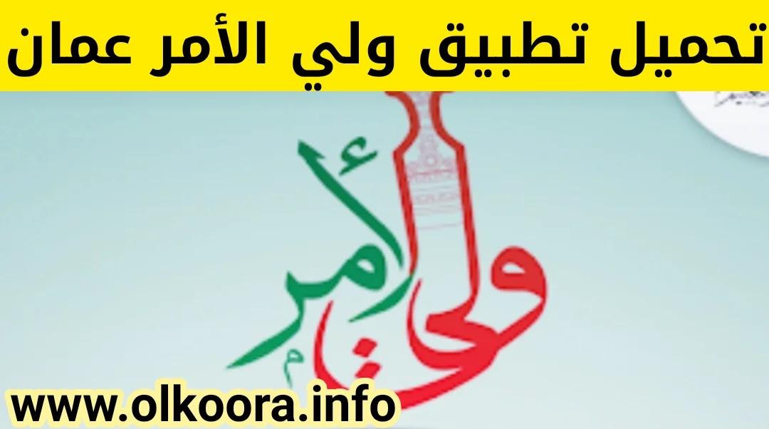 تحميل تطبيق ولي الأمر عمان 2021 للأندرويد و للأيفون مجانا