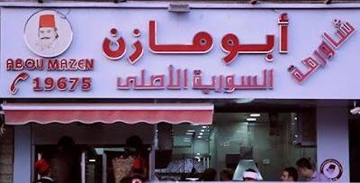 منيو ابو مازن السورى  - أرقام التوصيل و أسعار الوجبات 2021