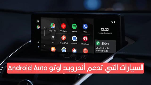 قائمة السيارات التي تدعم أندرويد أوتو Android Auto