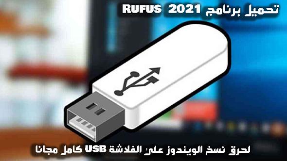 تحميل برنامج حرق الويندوز على الفلاشة Rufus 2021