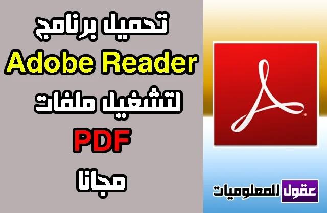 تحميل برنامج Adobe Reader 2020 كامل لتشغيل ملفات Pdf مجانا