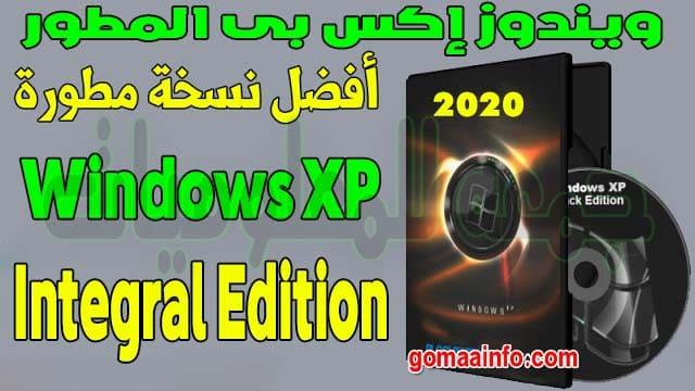 تحميل ويندوز إكس بى المطور | Windows XP Integral Edition | يوليو 2020