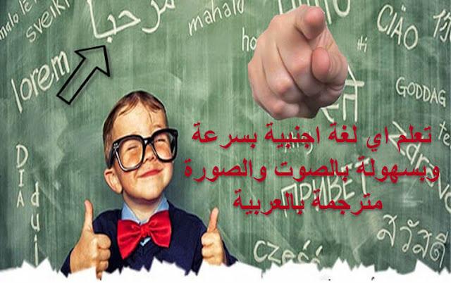 تعلم أي لغة مجاناً بدون معلم من الصفر مترجمة بالعربية