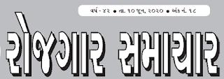 Gujarat Rojagar Samachar 10 June 2020