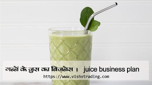 juice business plan