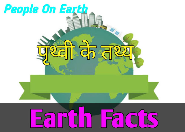 mind-blowing-and-amazing-earth-facts,earth-documentary-in-hindi