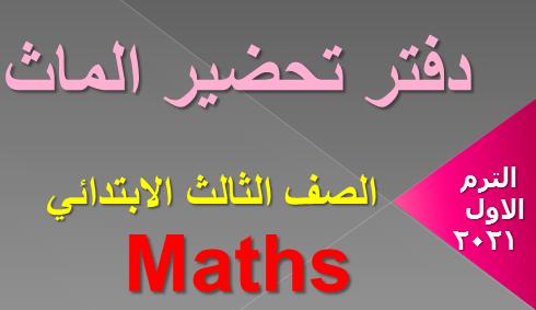 دفتر تحضير الماث maths منهج الصف الثالث الابتدائي الترم الاول 2021