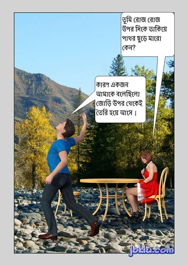 Throw stones husband wife joke in Bengali