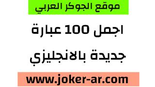 اجمل 100 عبارة جديدة بالانجليزي 2021 - الجوكر العربي