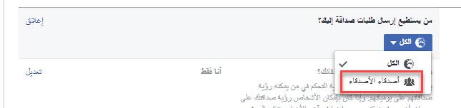 كيفية اخفاء الصفحة الشخصية على فيس بوك