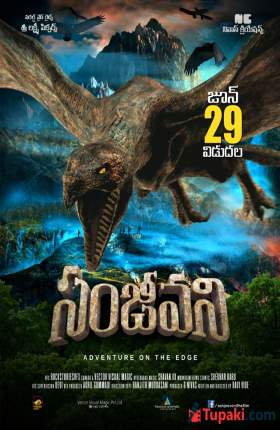 Sanjeevani Dual Audio Hindi 300mb Movie Download Watch Online