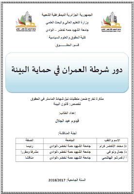 مذكرة ماستر: دور شرطة العمران في حماية البيئة PDF