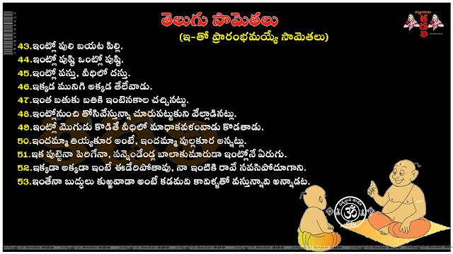 Telugu Samethalu In Telugu with image starting with A,Telugu Samethalu hd images,telugu quotations hd wallpapers, Telugu Samethalu in telugu ,Telugu Samethalu telugu suktulu