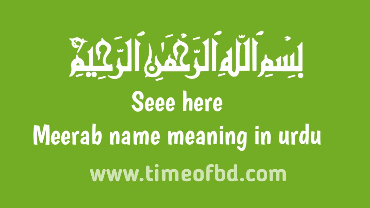 Meerab name meaning in urdu, میراب نام کا مطلب اردو میں ہے