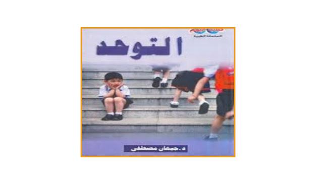 كتاب التوحد - د. جيهان مصطفى