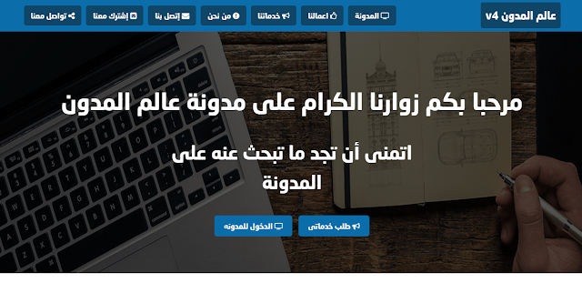 تحميل قالب عالم المدون النسخة الرابعه v4 خاص لمدونات بلوجر