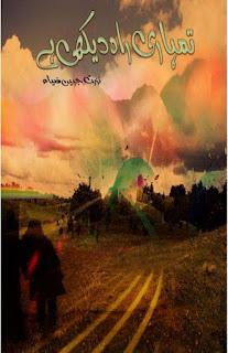 Tumhari Rah Dekhi Hai Novel By Nazhat Jabeen Zia