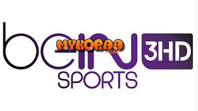 يلا شوت مشاهدة قناة بي ان سبورت 3 بث مباشرلايف beIN Sports HD3 live