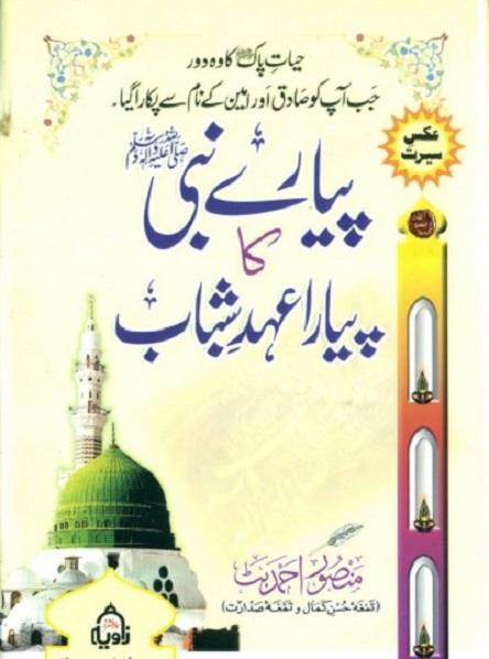 pyare-nabi-ka-pyara-ahde-shabab-pdf-download