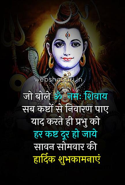 new shyarai bhagwan ki shayari bhola mahadev