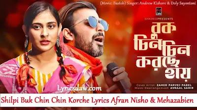Shilpi Buk Chin Chin Korche Lyrics Afran Nisho & Mehazabien