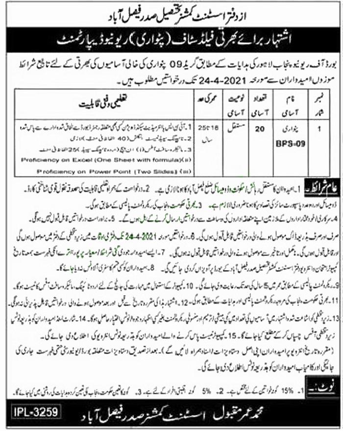 Revenue Department Faisalabad Patwari Jobs 2021