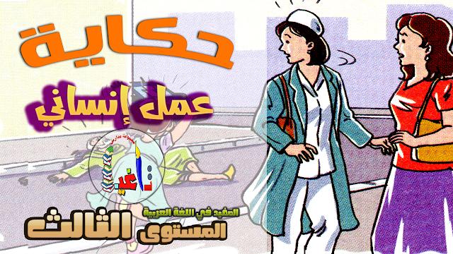 حكاية عمل انساني مرجع المفيد في اللغة العربية المستوى الثالث