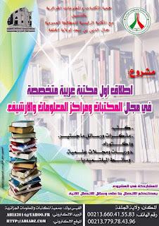 مشروع أول مكتبة عربية متخصصة في مجال المكتبات ومراكز المعلومات والارشيف
