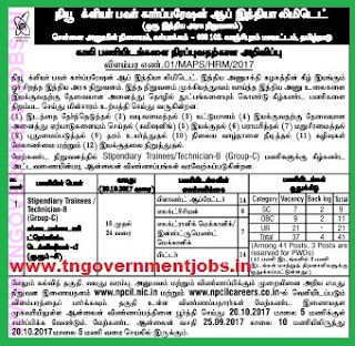 maps-npcil-trainee-recruitment-www-tngovernmentjobs-in