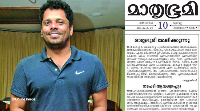 Aashiq Abu on Fire for his Comment on Mathrubhumi Issue