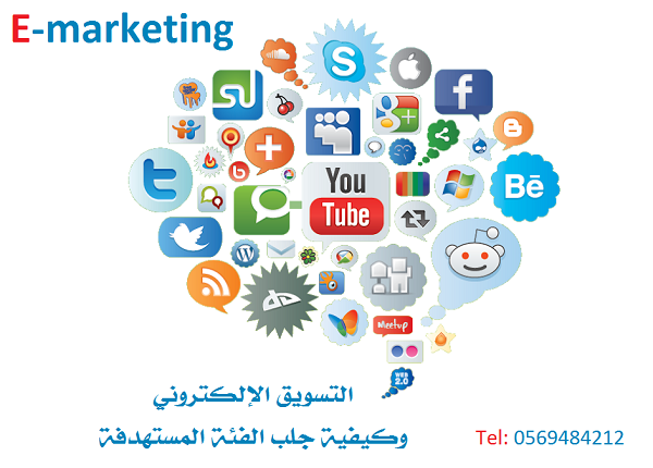 التسويق الالكتروني وكيفية جلب الفئة المستهدفة