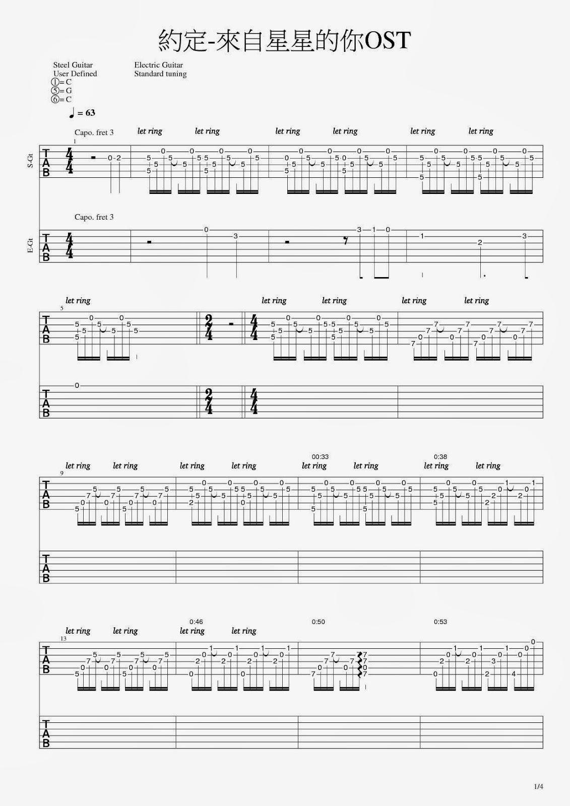 約定-金賢秀-來自星星的你OST 吉他譜 指法譜 TAB譜 ~ 空城記事