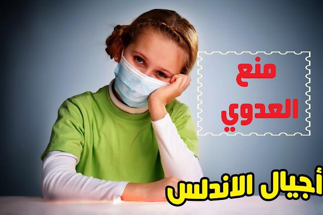 خمسة أشياء يمكنك القيام بها لمنع العدوى إليك