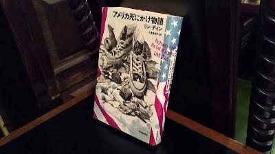『アメリカ死にかけ物語 POSTCARDS FROM THE END OF AMERICA』(リン・ディン)