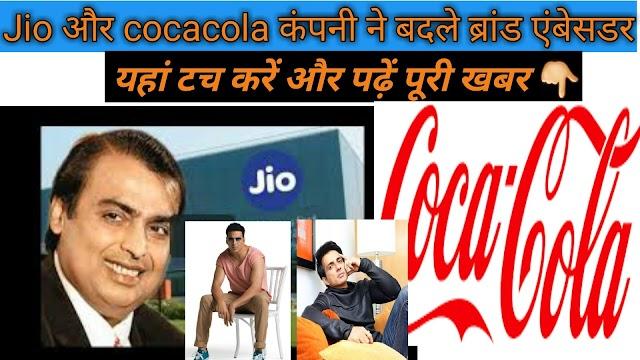 Jio और Cocacola कंपनी ने बदले ब्रांड एंबेसडर