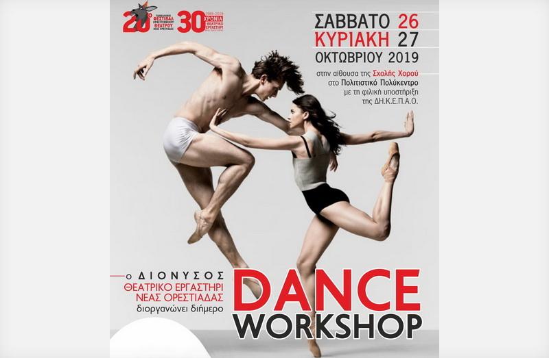 Διήμερο Εργαστήρι Χορού -  Dance Workshop στην Ορεστιάδα