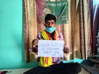 जाप के  छात्र नेता अरविंद यादव ने रखा एक दिवसीय उपवास