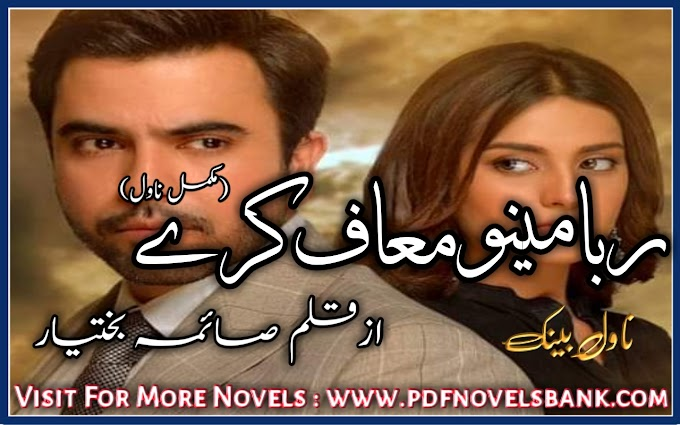 Rabba Menu Maaf Kare by Saima Bakhtiyar Novel Complete Pdf Download
