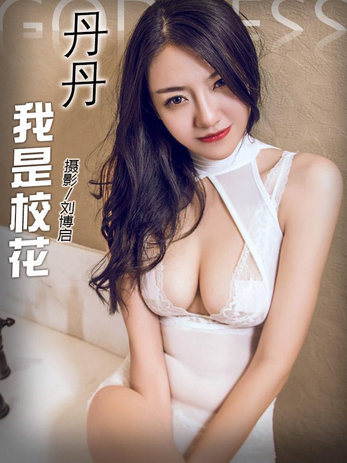 TouTiao 2017-07-14 Dan Dan (24 pics) 丹丹 TouTiao pictures gravure chinesse girl Dan Dan china