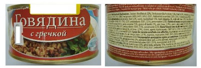 beef product ГОВЯДИНа with horse DNA
