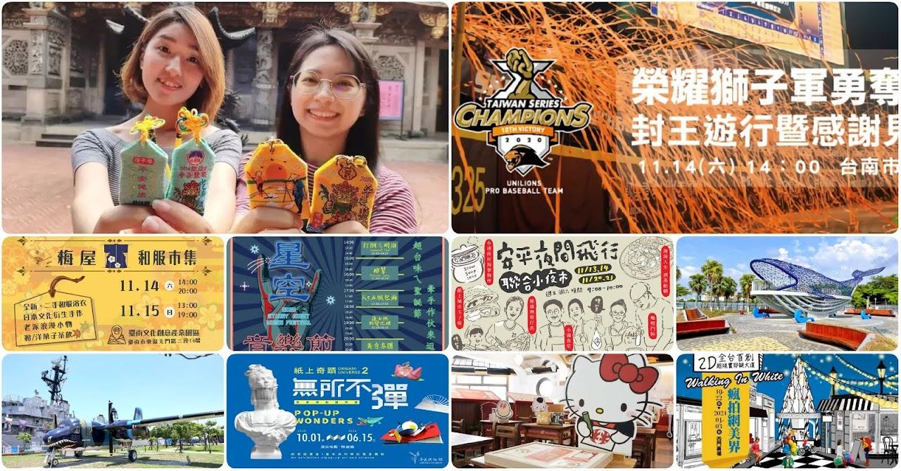 [活動] 2020/11/13-/11/15|台南週末活動整理|本週末資訊數:85