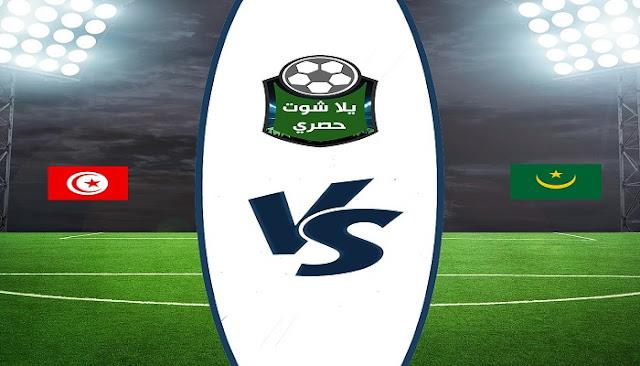 مشاهدة مباراة تونس وموريتانيا بث مباشر