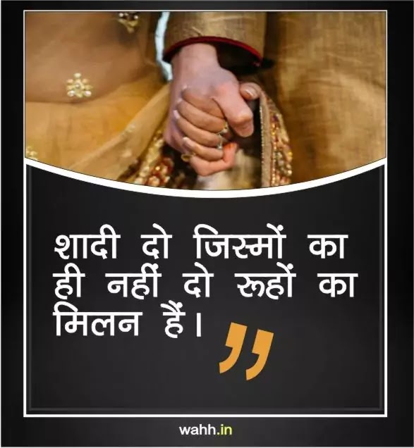 wedding-quotes-hindi