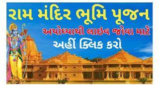 Rammandir Bhumipujan Live