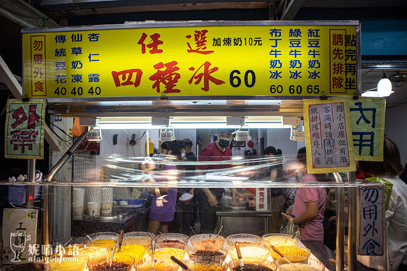 【南機場夜市美食】南機場芋頭大王。一開店就爆滿晚來捶心肝