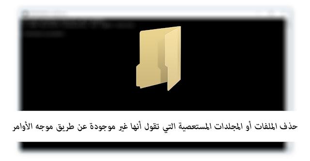 حذف الملفات أو المجلدات المستعصية التي تقول أنها غير موجودة عن طريق موجه الأوامر
