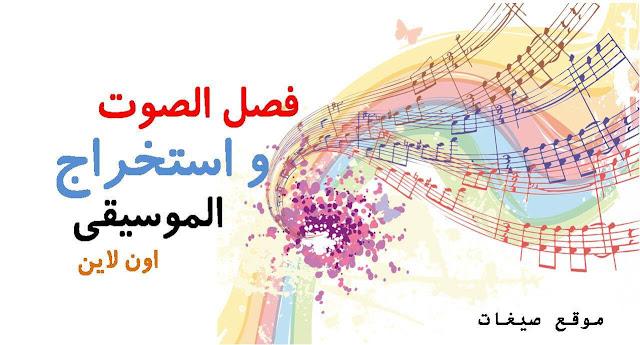 فصل الموسيقى من الصوت